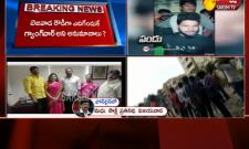 Gang War Case:Murder Case Registered On Pandu
