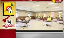 TDLP Meeting Appointment Of New AP TDP Chief
