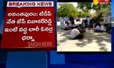 Lorry Owners Darna At JC Diwakar Reddy House