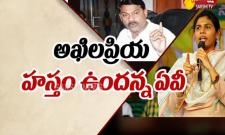 TDP Leader AV Subba Reddy Comments On Akhila Priya Video