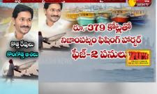 New Shipping Ports In AP
