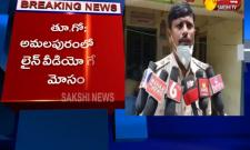 Online Games Fraud in Amalapuram