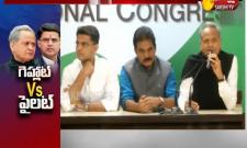 Political crisis in the Rajasthan cm vs dyt cm Video
