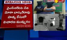 Police Investigation Speed Up On Moka Bhaskar Rao Case