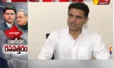 Rajasthan Political Crisis About Sachin Pilot