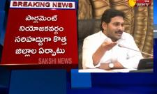 AP Cabinet Approves To Set Up For New Districts Formation Committee Video