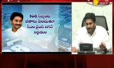 AP CM YS Jagan Announces Salary Hike To Ambulance Service Employees