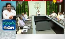 AP CM YS Jagan Handover Appointment Letters To Outsourcing Staff