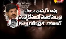 Kollu Ravindra Arrest In Moka Bhaskar Rao Assassination case Video