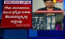 Police Arrested Drug Gang In Visakha Video