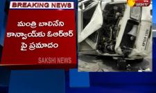 Ap Minister Balineni Srinivas Reddy Covoy Hit By Accident Video