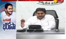 AP CM YS Jagan Review On Spandana Programme