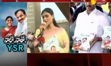 YS Sharmila Speech On Mahanetha Dr.YSR 71st Jayanthi Video