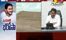 AP CM YS Jagan Comments On Housing Scheme Today Spandana Review Meeting Video