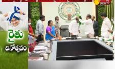 AP CM YS Jagan Speaks On 71st Dr YSR Jayanthi