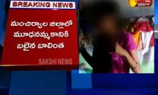 Shocking Exorcism Incident Girl Deceased In Mancherial District