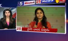 5 Minutes 25 News @8AM 5th August 2020