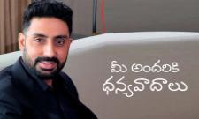Abhishek Bachchan Tests Coronavirus Negative - Sakshi