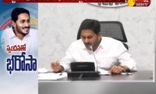 AP CM YS Jagan Review Meeting On Spandana
