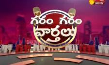 Garam Garam Varthalu 21 Oct 2020 - Sakshi