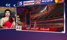 5 Minutes 25 News @7AM 25th October 2020