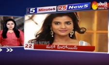 5 Minutes 25 News @11AM 31st October 2020