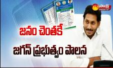 CM YS Jagan On Ration Cards And Pension Distribution