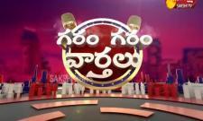 Garam Garam Varthalu 12 Nov 2020 - Sakshi
