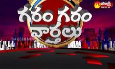 Garam Garam Varthalu 18 November 2020 - Sakshi