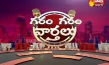 Garam Garam Varthalu 27 Nov 2020 - Sakshi