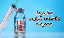 Hetero to manufacture Sputnik-v vaccine - Sakshi