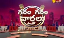 Garam Garam Varthalu 03 Dec 2020 - Sakshi