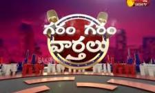 Garam Garam Varthalu 05 Dec 2020 - Sakshi
