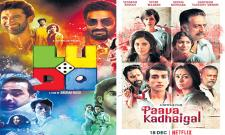 Ludo And Paava Kadhaigal  Reviews In Sakshi Family