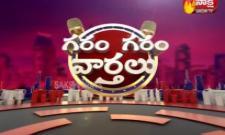 Garam Garam Varthalu 12 Jan 2021 - Sakshi
