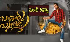 Bangaru Bullodu Telugu Movie Review - Sakshi
