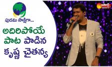 Pudami Sakshiga: Singer Krishna Chaitanya Beautiful Orange Song In Event - Sakshi