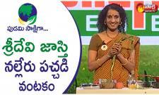 Pudami Sakshiga: Celebrity Nutritionist Sridevi Jasti Special Dish  - Sakshi