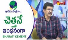 Pudami Sakshiga: Bharathi Cements CEO Anoop Kumar Saxena Face To Face  - Sakshi