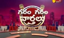 Garam Garam Varthalu 05 Jan 2021 - Sakshi