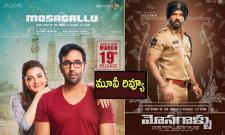 Mosagallu Movie Review And Rating In Telugu - Sakshi