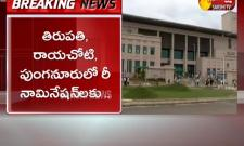 AP High Court Quashes Orders Given By SEC