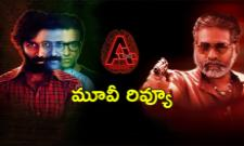 A Telugu Movie Review And Rating - Sakshi