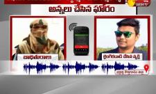 Viral Audio: Brother Molestation Sister At Kothagudem