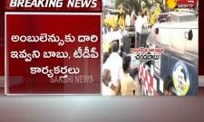 Chandra Babu Naidu Not Given Way To Ambulance