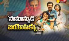 Sakshi Special Chit Chat With Battala Ramaswamy Biopic Team