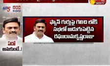 Sakshi Special Focus On MP Raghurama Krishnamraju Case