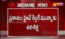 ongole court  given hanging death sentence to highway killer munna