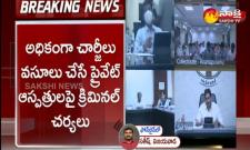 cm ys jagan mohan reddy serious on private hospitals