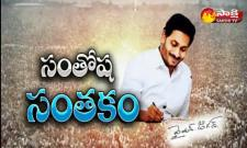 YS Jagan Rule Started on May 30, 2019
